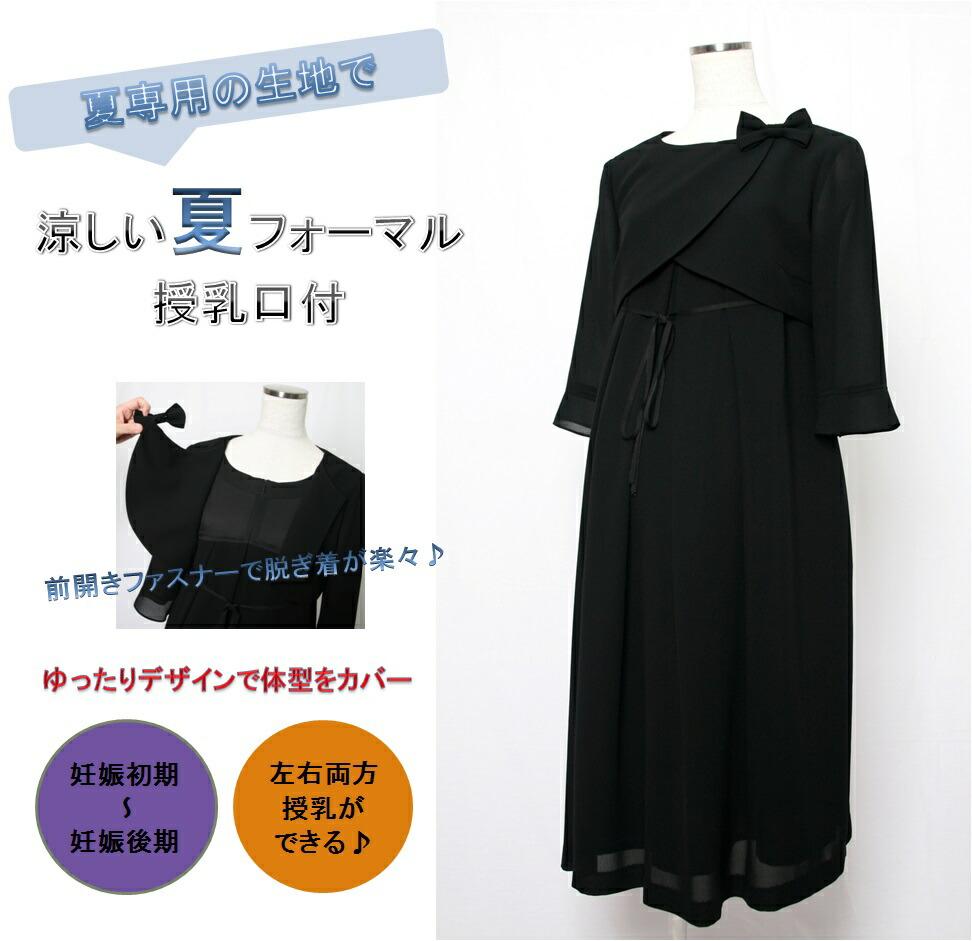 マタニティ喪服・マタニティブラックフォーマル・礼服喪服レンタル