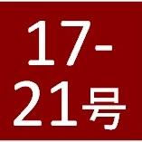 17-21号