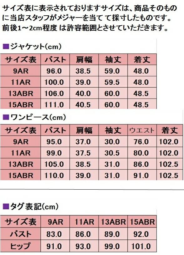 女性喪服サイズ表