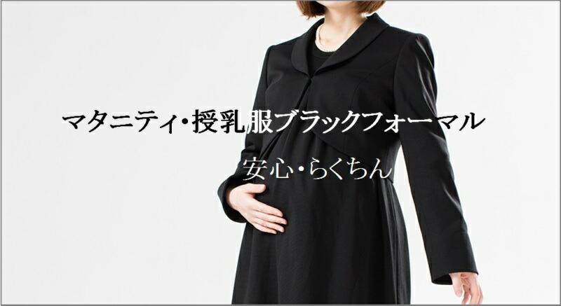 マタニティ・授乳服ブラックフォーマル