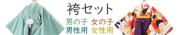 小学生卒業袴レンタル