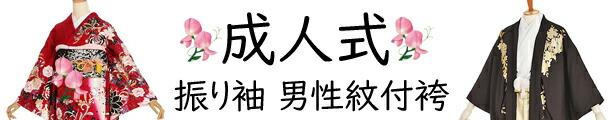 成人式・振袖・男性袴レンタル