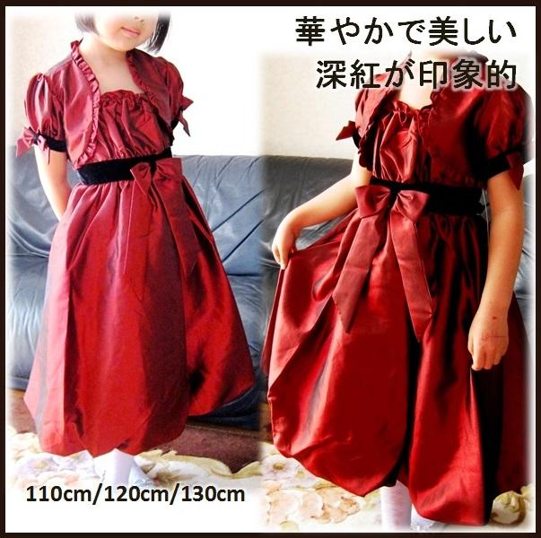 子供ドレス・赤