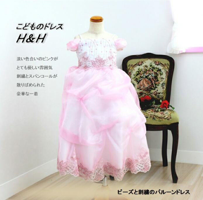 子供ドレス・ピンク