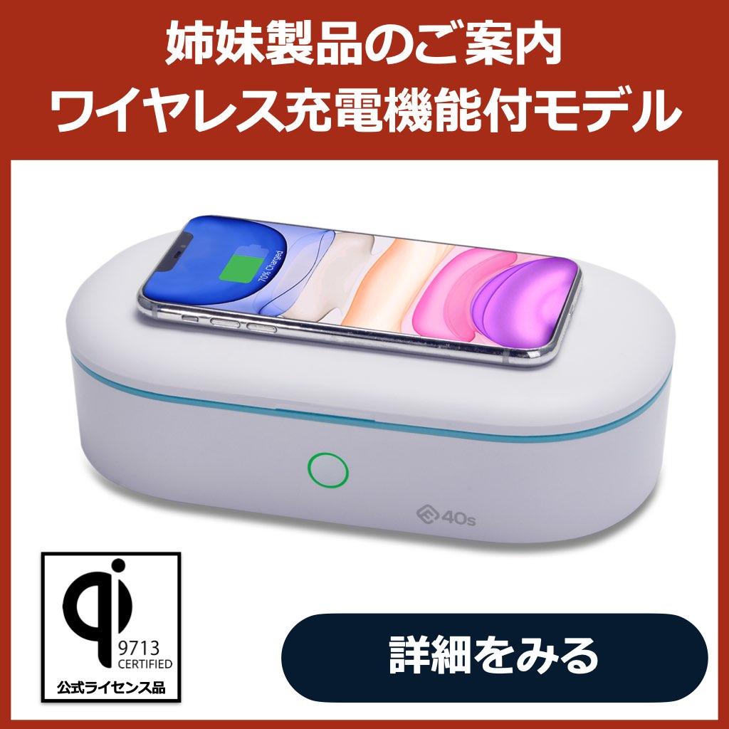 ワイヤレス充電機能付除菌器K2Q1