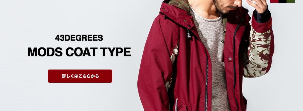 Mods coat リンク画像