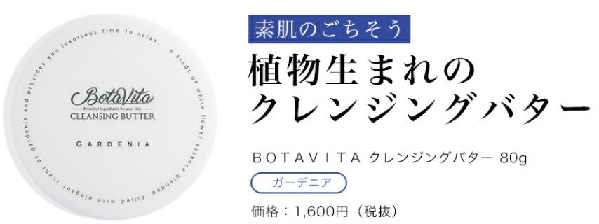 BotaVita ボタヴィータ クレンジングバター ガーデニア 80g 1,600円(税抜)