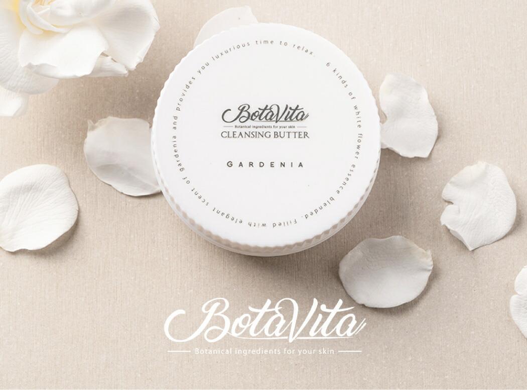 白い花の花びらとボタヴィータクレンジングバター