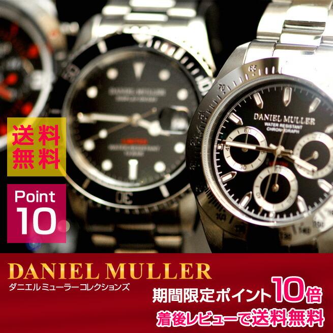 DANIEL MULLER ダニエルミューラー 腕時計 メンズウォッチ