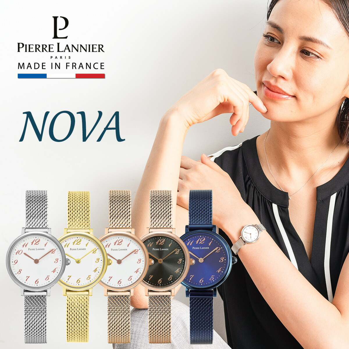 腕時計 レディース ブランド ピエールラニエ ノバ NOVA メッシュベルト ウォッチ 小さめ