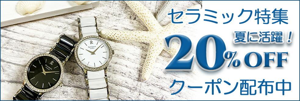 セラミック 腕時計 クーポン レディース腕時計ピエールラニエ ギフト プレゼント 名入れ
