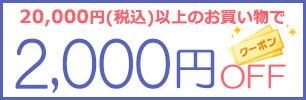 ピエールラニエ お買い物マラソン 2000円OFF