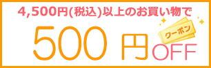 ピエールラニエ 楽天 お買い物マラソン 500円OFF