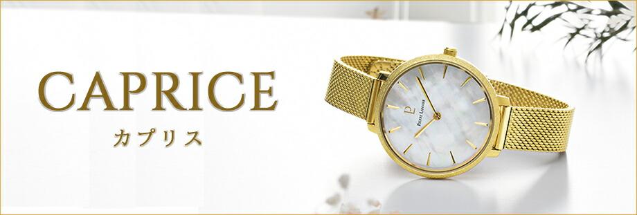 レディース腕時計ピエールラニエ ギフト プレゼント 名入れ