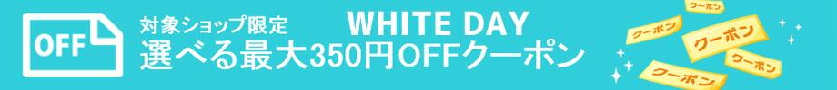 ピエールラニエ 楽天 楽天市場 ホワイトデー クーポン 最大 350円OFF オフ 公式オンラインショップ オンライン 通販