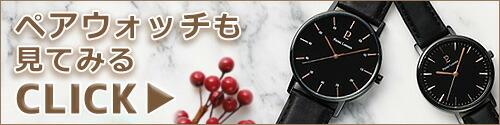 ピエールラニエ メンズ レディース 腕時計 ペア プレゼント