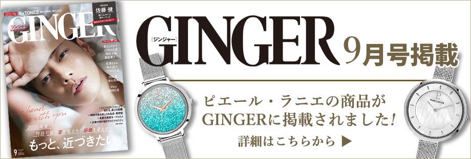 レディース腕時計ピエールラニエ ジンジャー9月号掲載 ギフト プレゼント 名入れ