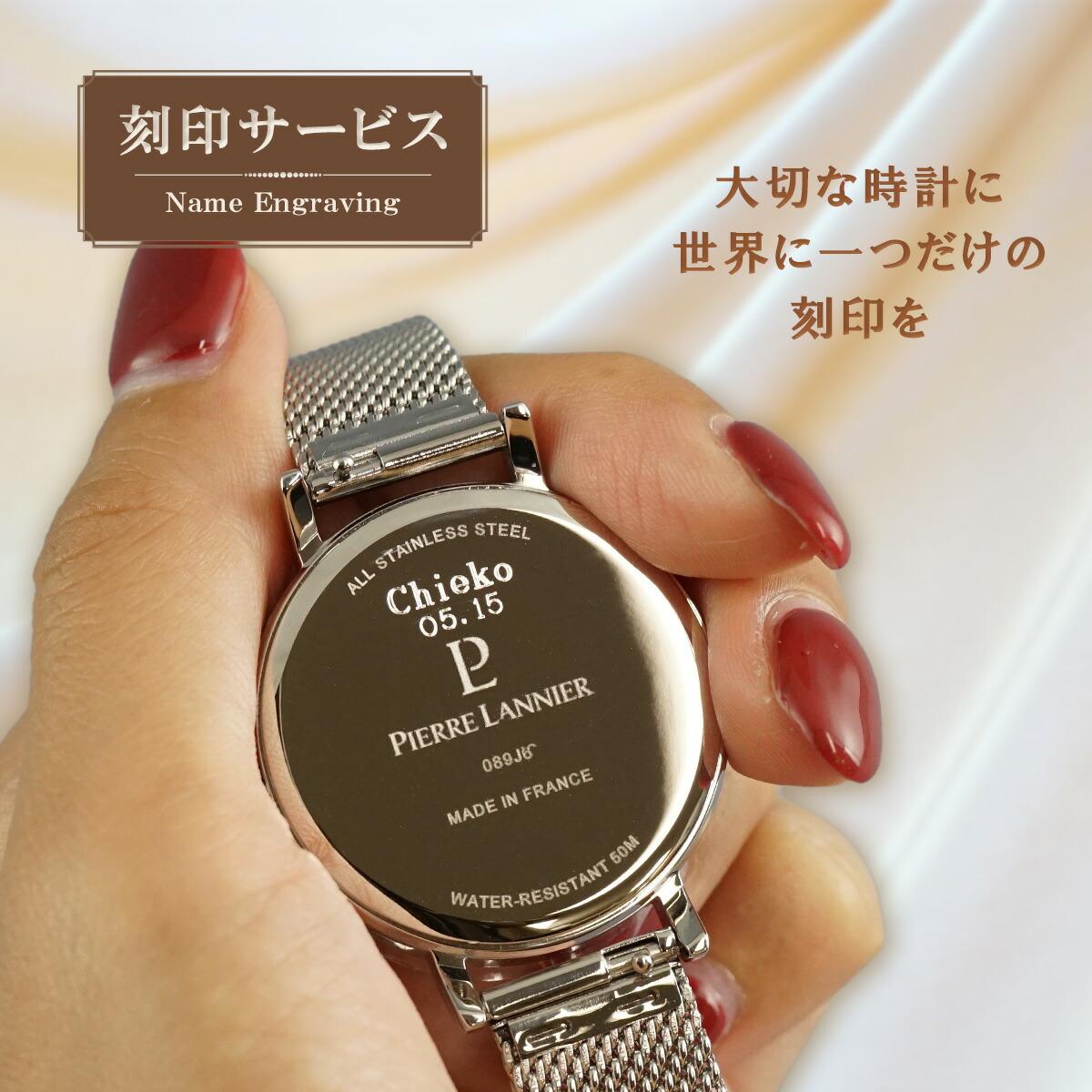 ピエールラニエ 刻印サービス 世界で一つの腕時計 プレゼント 贈り物 24-2 ペアウォッチ 名入れ お祝い
