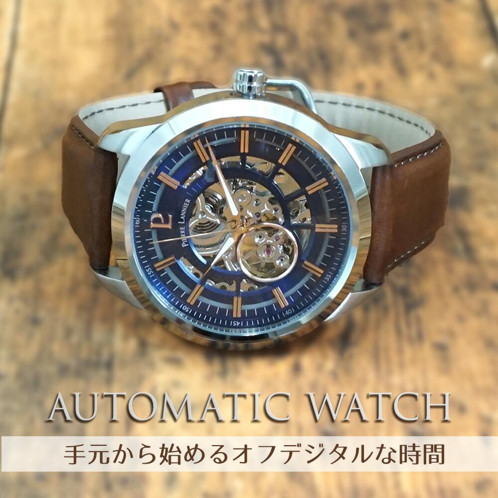 腕時計 レディース メンズ ブランド ピエールラニエ  フランス オートマティック 機械式 自動巻き