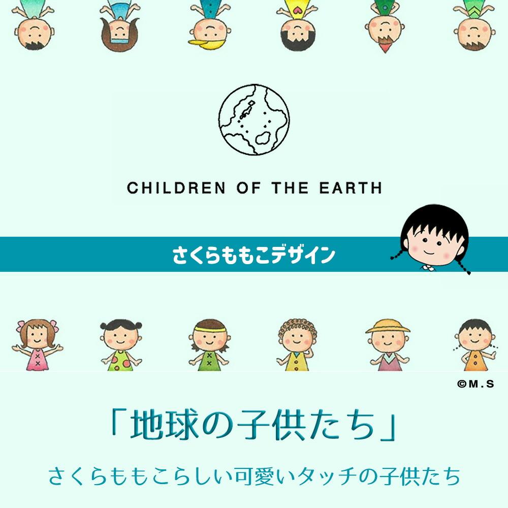 ピエールラニエ さくらももこデザイン 地球の子供たち