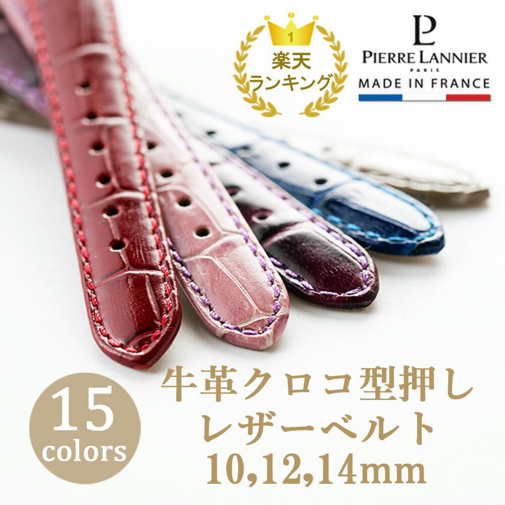 ピエールラニエ 12,14mmクロコ型押し牛革ベルト
