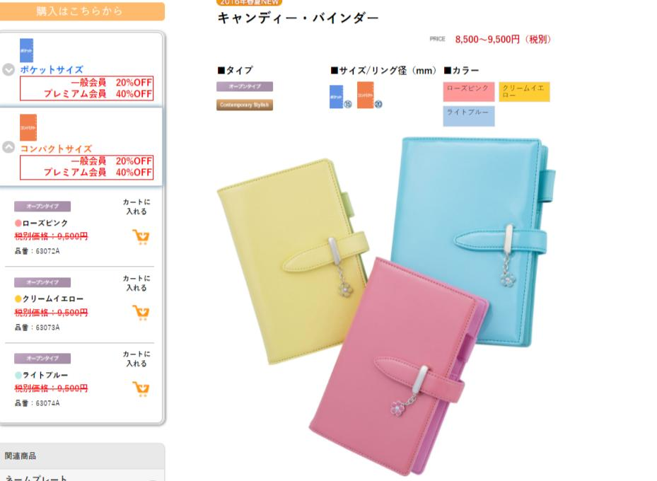 [marketable goods] [spring of 2016 summer NEW!] [compact size (Bible size)]  [candy binder] [Franklin planner binder] [ring diameter 20mm] [Lady's]