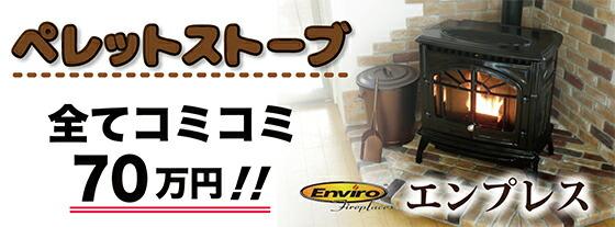千葉の薪ストーブ(暖炉)専門店 展示品大特価