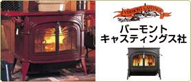 バーモントキャステングス社,薪ストーブ,暖炉