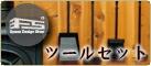 ツールセット,薪ストーブ,暖炉