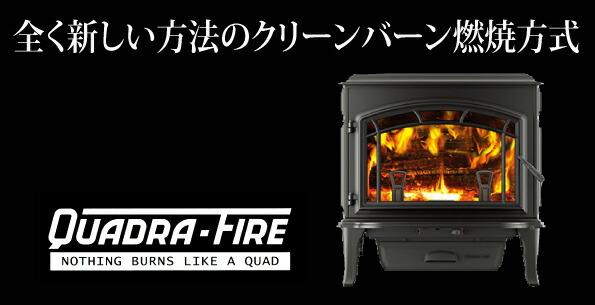 クワドラファイア,薪ストーブ,暖炉