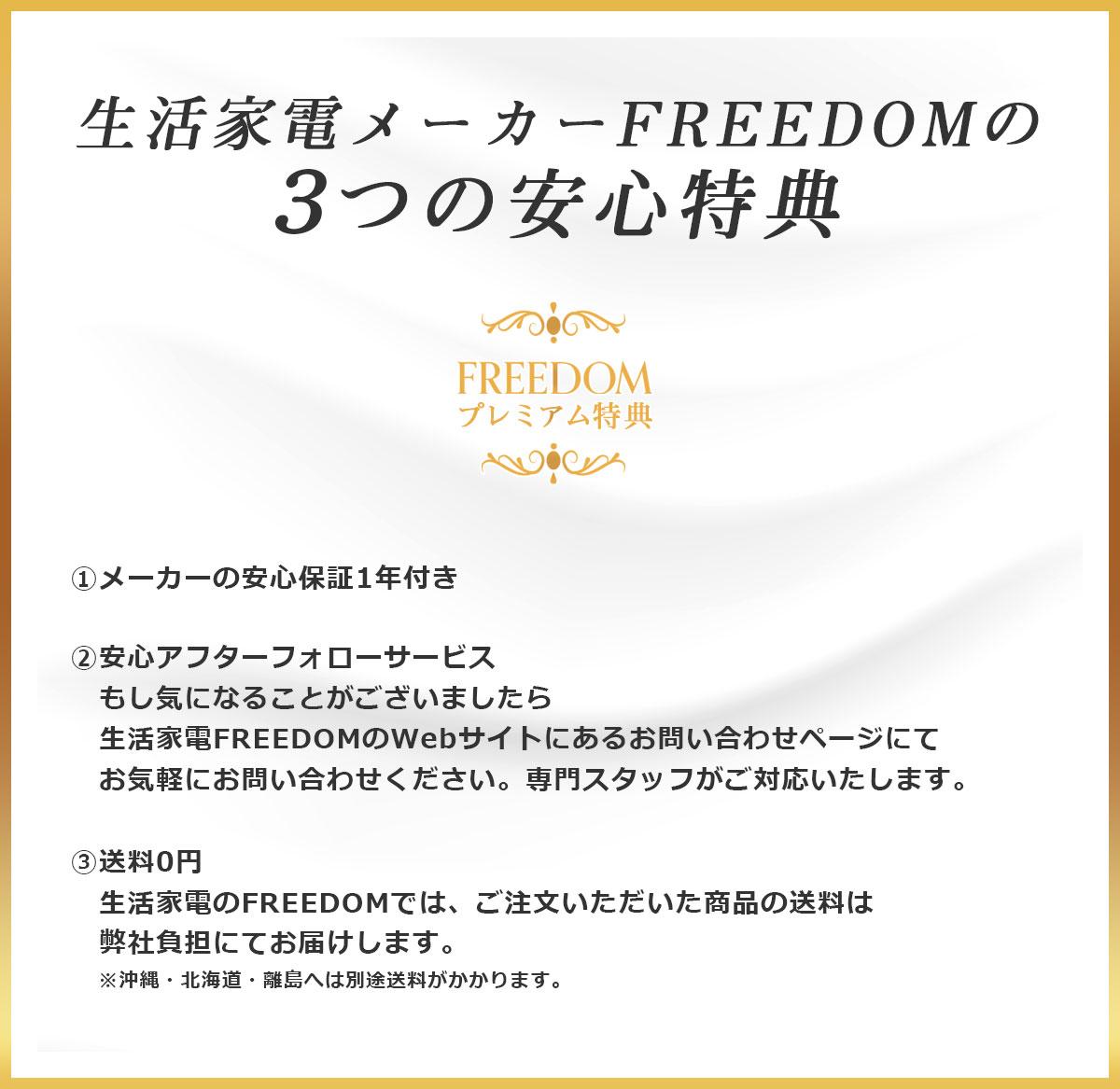 FREEDAN(フリーダン)
