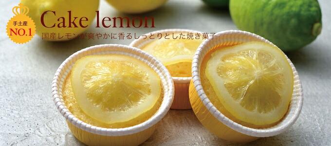 ケークレモン