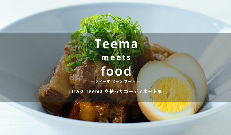 Teema meets food コーディネート集