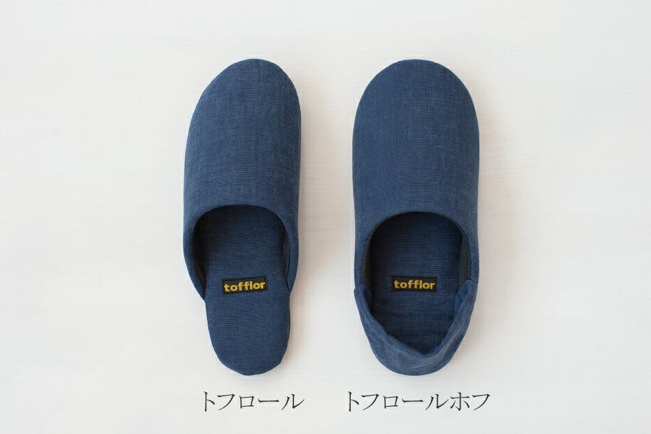 トフロールホフ 低反発ルームシューズ(ミッド) tofflor-hoof (MID)