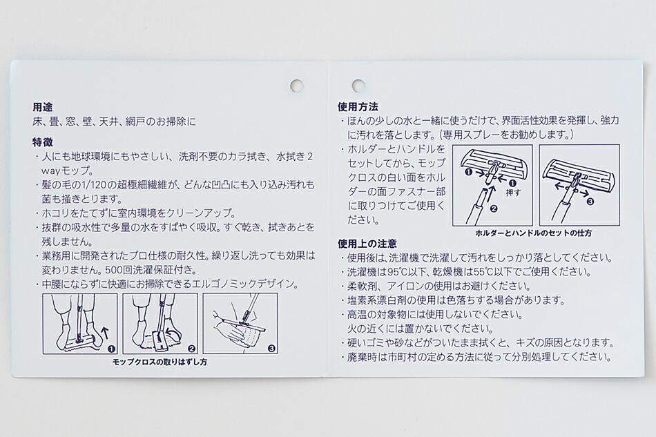 プレミアムモップセット(エムキュー デュオテックス) Premium Mop Set(MQ・Duotex )