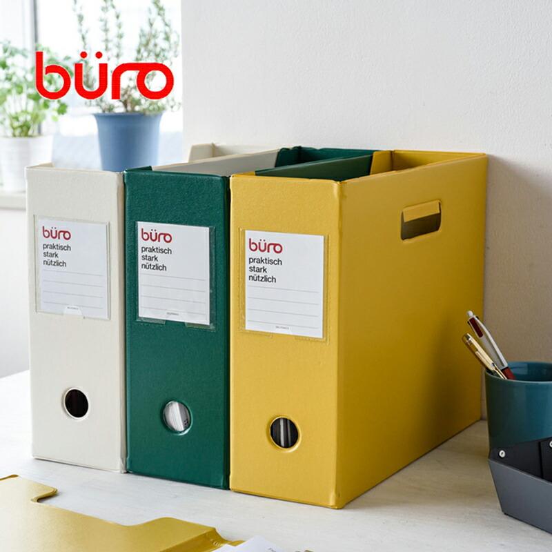 ファイルボックス 横型/旧品番 FX12 (ビュロー) File Box FX12 (buro)