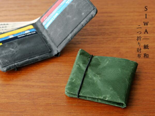 SIWA | 紙和 長財布