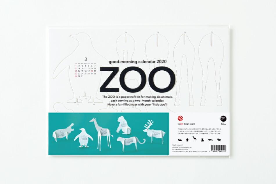 ZOOカレンダー 2019(グッドモーニング) ZOO Calendar(good morning)
