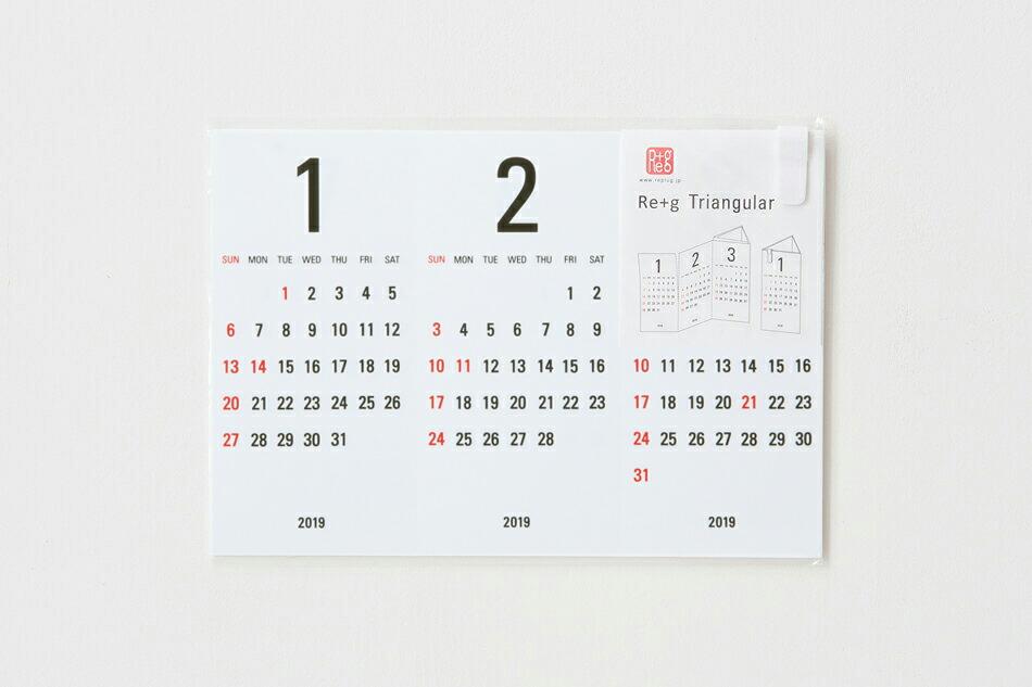 トライアングラーカレンダー(リプラグ) Triangular 2019(Re+g)
