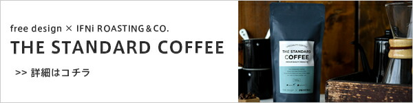 free design THE STANDARD COFFEE CANISTER