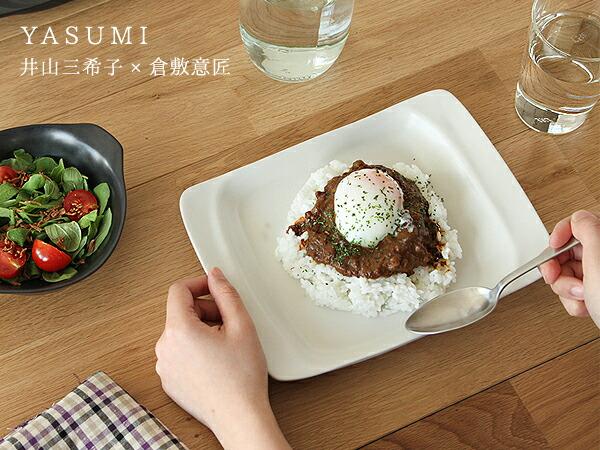 井山三希子×倉敷意匠 YASUMI シリーズ