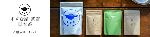 すすむ屋 茶店 水だし茶