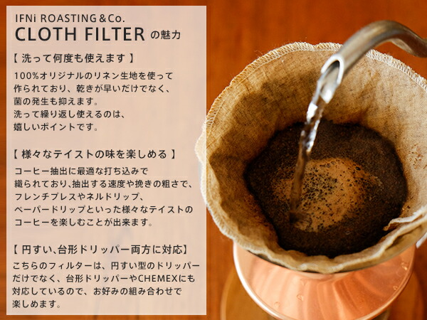 IFNi ROASTING&Co. CLOTH FILTER