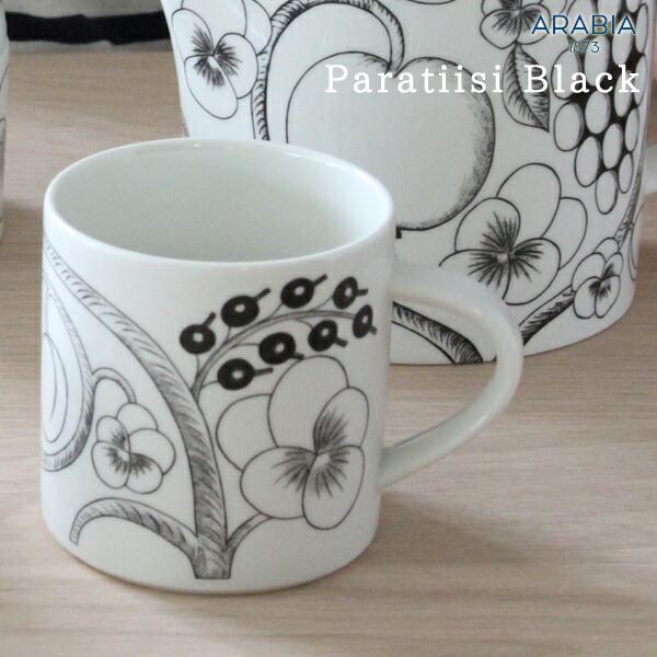パラティッシ ブラック/ブラパラ マグカップ(アラビア) Paratiisi Black Mug Cup(ARABIA)