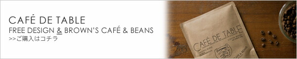 Free Design × BROWN'S CAFE & BEANS CAFE DE TABLE