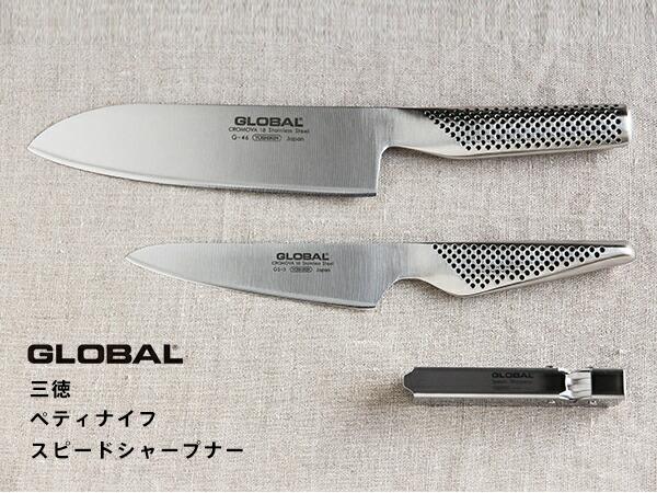 GLOBAL 三徳 / ペティナイフ / シャープナー