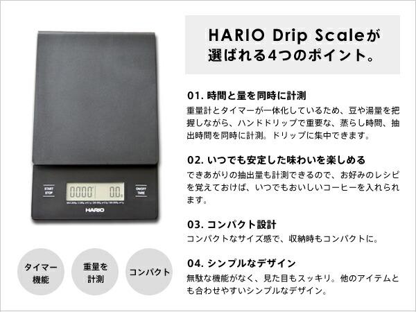 HARIO ドリップスケール ステーション