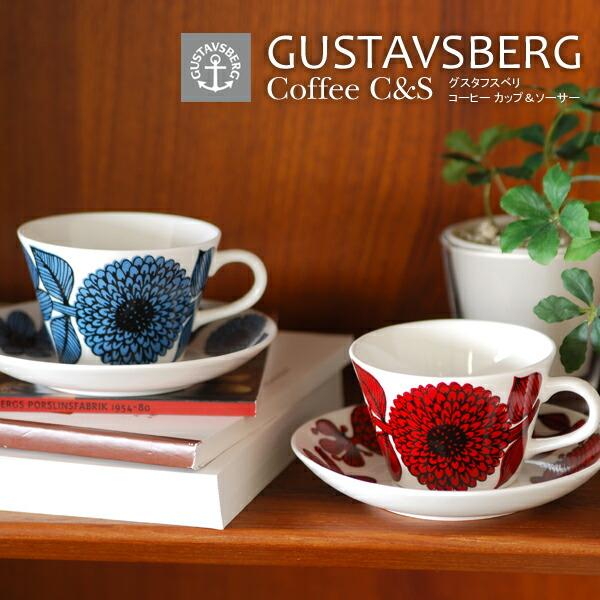 コーヒー カップアンドソーサー(グスタフスベリ) Coffee Cup&Saucer(GUSTAVSBERG)