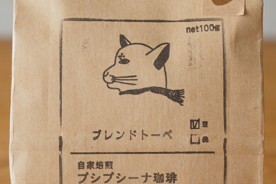 トーベ ブレンドコーヒー(プシプシーナ珈琲) tove blend coffee(pushi pushiina coffee)