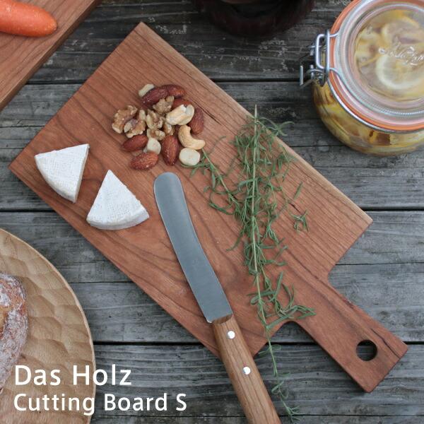 カッティングボード S(Das Holz)